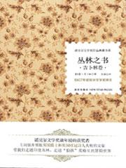 叢林之書封面圖片