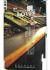 钢轨上的爱情封面图片