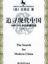 追寻现代中国-台版无删减