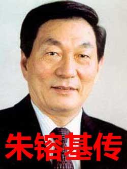 朱镕基传电子书下载