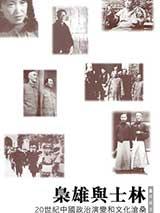 枭雄与士林:二十世纪中国政治文化