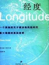 经度:一个孤独天才的传奇封面图片