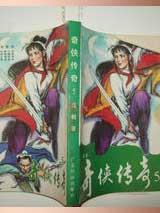 奇侠传奇电子书下载
