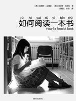 如何阅读一本书电子书下载