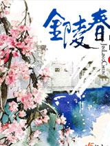 金陵春电子书下载
