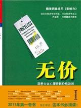 无价:大众价格心理学电子书下载