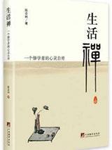 生活禅电子书下载