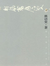 清风茗月品女人电子书下载