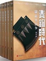青铜时代电子书下载