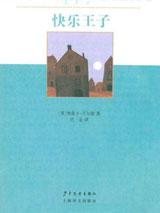 快乐王子电子书下载