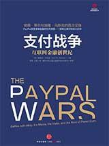 支付战争电子书下载