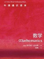 牛津通识读本:数学