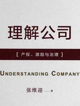 公司产权、激励与治理