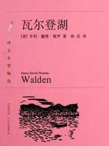 瓦尔登湖电子书下载