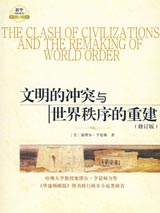 文明的冲突与世界秩序的重建电子书下载
