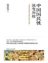 中国国民性演变历程电子书下载