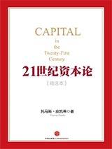 21世纪资本论封面图片