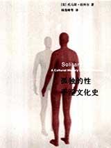 孤独的性:手淫文化史电子书下载