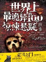世界上最诡异的100个惊悚悬疑故事电子书下载