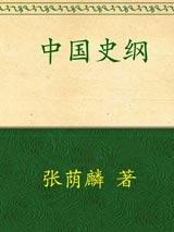 中国史纲封面图片