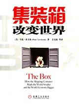 盖茨读书:集装箱改变世界电子书下载