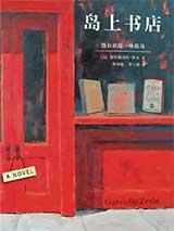 岛上书店封面图片