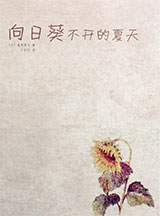 向日葵不开的夏天电子书下载