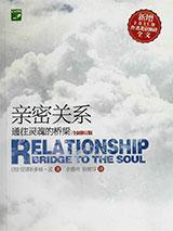 亲密关系:通往灵魂的桥梁电子书下载
