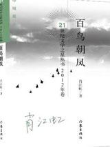 百鸟朝凤电子书下载
