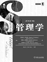 管理学 第7版电子书下载