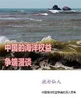 中国的海洋权益争端漫谈电子书下载