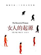 女人的起源电子书下载