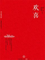 歡喜-冬吳相對論文集1封面圖片