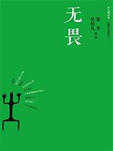 无畏-冬吴相对论文集2电子书下载