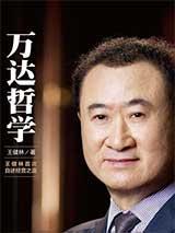 万达哲学:王健林唯一自诉电子书下载
