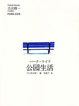 公园生活电子书下载