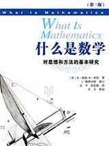 燒腦神作:什么是數學封面圖片