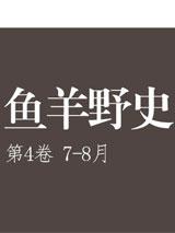 鱼羊野史4(7-8月)电子书下载