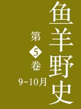 鱼羊野史5(9-10月)电子书下载
