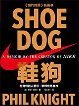 鞋狗电子书下载