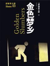 金色梦乡电子书下载