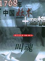叫魂:1786年中国妖术大恐慌电子书下载