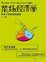 菜场经济学电子书下载