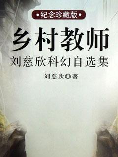 乡村教师:刘慈欣科幻自选集封面图片