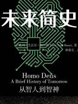 未来简史:从智人到神人电子书下载