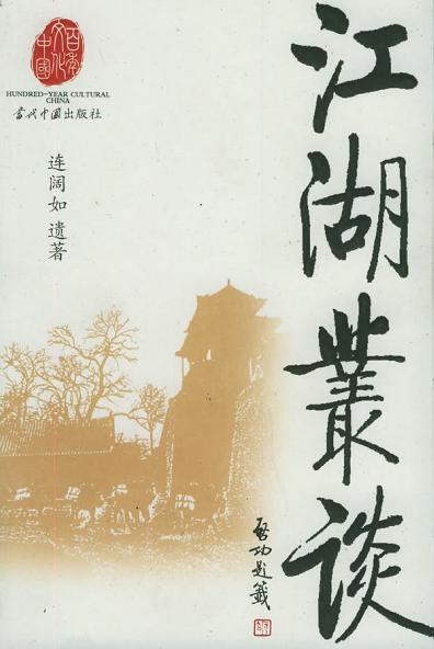 江湖丛谈-骗术大全封面图片