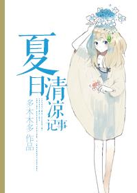 夏日清凉记事电子书下载