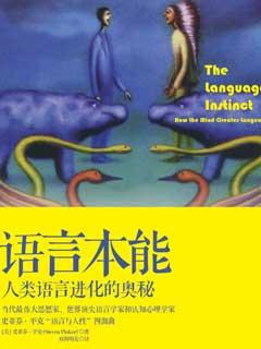 语言本能电子书下载