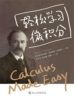 轻松学习微积分电子书下载