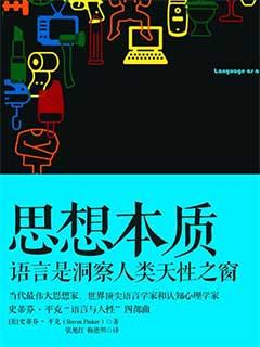 思想本质:语言是洞察人类天性之窗电子书下载